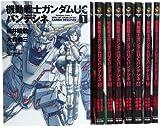 機動戦士ガンダムUC バンデシネ コミック 1-8巻セット (カドカワコミックス・エース)