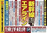 週刊東洋経済 2019年11/2号 [雑誌](新幹線 vs. エアライン) 画像