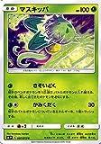 ポケモンカードゲームSM/マスキッパ(U)/ひかる伝説