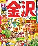 るるぶ金沢 能登 加賀温泉郷'17 (るるぶ情報版(国内))