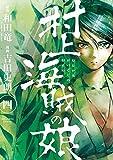 村上海賊の娘(4) (ビッグコミックス)