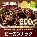 Amazon.co.jpアメリカ産 ピーカンナッツ 《無塩・無添加》 200g (大パック) 【メール便発送】