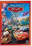 カーズ2 (期間限定) [DVD]