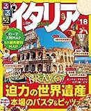 るるぶイタリア'18 (るるぶ情報版(海外))