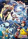 300ピース ジグソーパズル Pokemon the movie XY 光輪の超魔人フーパ 伝説VS伝説 ラージピース(38x53cm)
