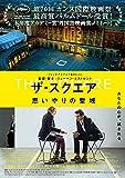 【Amazon.co.jp限定】ザ・スクエア 思いやりの聖域 (劇場パンフレット付) [Blu-ray]