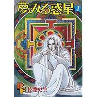 夢みる惑星〈1〉 (1982年) (PFビッグコミックス)