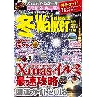 冬Walker首都圏版2018 ウォーカームック