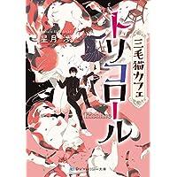 三毛猫カフェ トリコロール (SKYHIGH文庫)