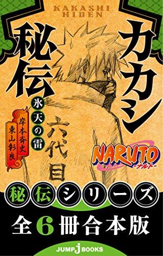 【合本版】NARUTO―ナルト― 秘伝シリーズ 全6冊 (ジャンプジェイブックスDIGITAL)