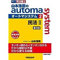 司法書士 山本浩司のautoma system (2) 民法(2) (物権編・担保物権編) 第9版 (W(WASEDA…