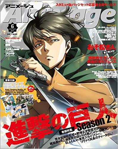 Animage(アニメージュ) 2017年 06 月号 [雑誌]