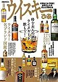 ウイスキーぴあ (ぴあMOOK)