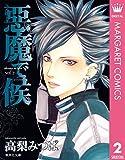 悪魔で候 2 (マーガレットコミックスDIGITAL)