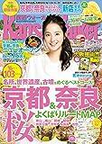KansaiWalker関西ウォーカー 2016 No.6 [雑誌]