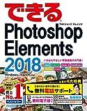 (無料電話サポート付)できるPhotoshop Elements 2018 Windows&macOS対応 (できるシリーズ)