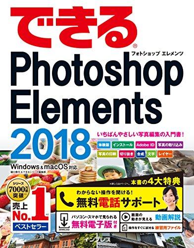(無料電話サポート付)できるPhotoshop Elements 2018 Windows&macOS対応