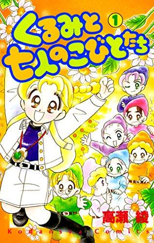 くるみと七人のこびとたち(1) (なかよしコミックス)
