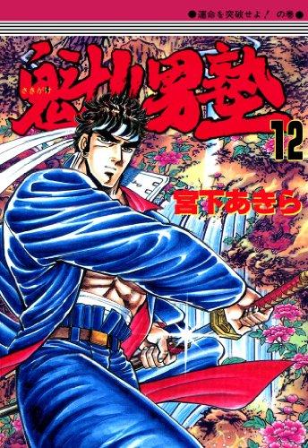 魁!!男塾 第12巻