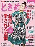 ときめき 2017年春号 [雑誌] (別冊家庭画報)