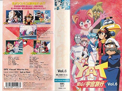 新YAT安心!宇宙旅行 Vol.6 [VHS]
