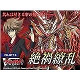 カードファイト!! ヴァンガード VG-BT13 ブースターパック 第13弾 絶禍繚乱 BOX