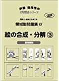 領域別問題集08 絵の合成・分解3(ピグマリオン PYGLIシリーズ 小学校入試対策) (ピグリシリーズ)