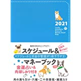 2021 Lucky Schedule, Diary & Money Book Dog(2021 ラッキースケジュール、ダイアリーアンドマネーブック ドッグ)