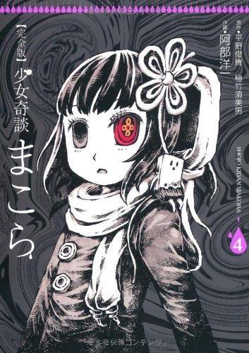 完全版 少女奇談まこら(4) (電撃ジャパンコミックス)の詳細を見る