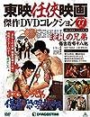 東映任侠映画DVDコレクション 77号 (まむしの兄弟 傷害恐喝十八犯) [分冊百科] (DVD付) (東映任侠映画傑作DVDコレクション)