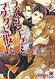 ライオン王子とマタタビ彼氏 (ガッシュ文庫)