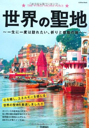 世界の聖地 (Gakken Mook)の詳細を見る