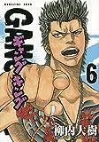 ギャングキング(6) (KCデラックス 週刊少年マガジン)