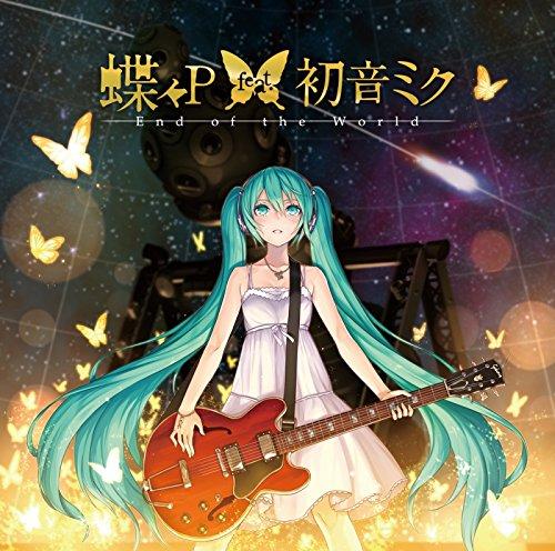 蝶々P feat.初音ミク/End of the World  CD