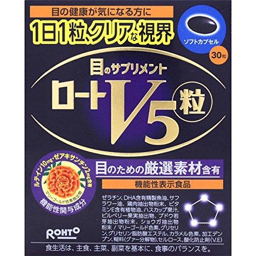 ロート製薬 V5粒 目のサプリメント 30粒 ルテイン×ゼアキサンチン配合 1日1粒クリアな視界 【機能性表示食品】