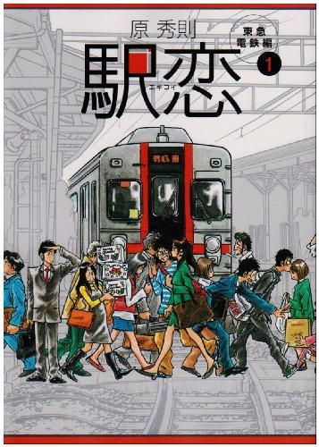 駅恋 1 (ビッグコミックススペシャル)の詳細を見る