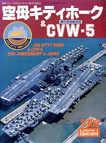 空母キティホーク&CVW-5 第5空母航空団