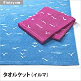タオルケット シングル 綿100% ILMA(イルマ) finlayson カモメ柄 /ピンク(P)