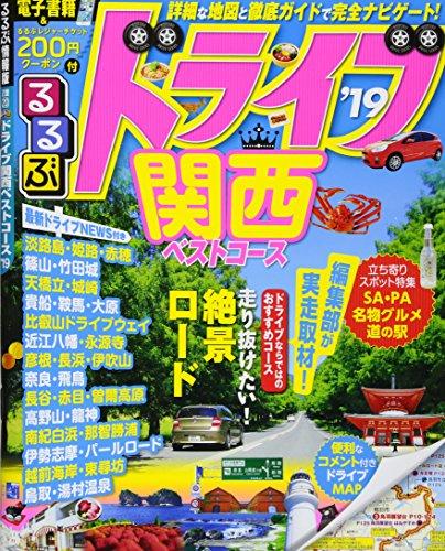 るるぶドライブ関西ベストコース'19 (るるぶ情報版 近畿 20)