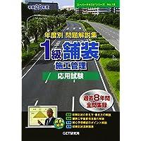 年度別問題解説集 1級舗装施工管理応用試験〈平成29年度〉 (スーパーテキストシリーズ)