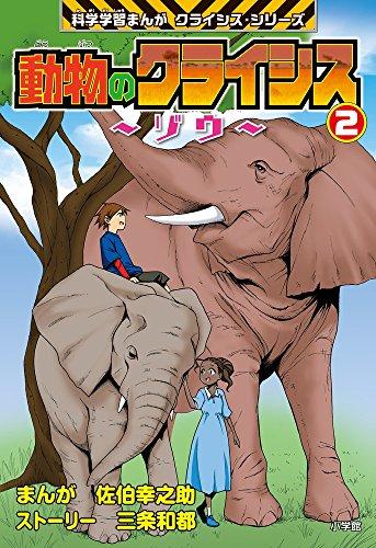 動物のクライシス 2: 小学館版科学学習まんが クライシス・シリーズ (科学学習まんがクライシス・シリーズ)の詳細を見る