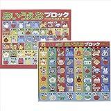 あいうえおブロック(ポスター付)EB625 【知育玩具 おもちゃ 文字 ひらがな あいうえお 遊び ブロック 言葉 3歳から F7351-01】