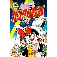 超戦士ガンダム野郎 12 (コミックボンボン)
