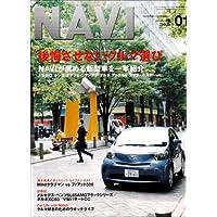 NAVI (ナビ) 2009年 01月号 [雑誌]