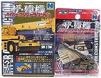 【3】 マルカ 1/150 ハイパーコンストラクション ザ・建機 第1弾 トラッククレーン (自衛隊仕様) 単品