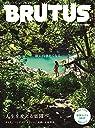 BRUTUS(ブルータス) 2017年 5/1号[旅に行きたくなる。人生を変える楽園へ。]
