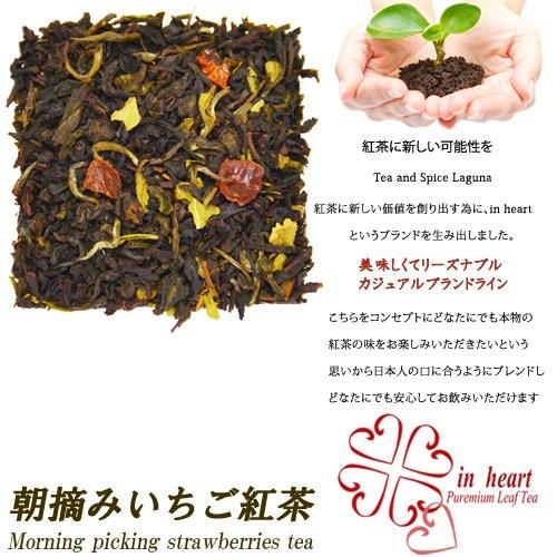 紅茶1 (朝摘みいちご紅茶ティーバッグ5個入)