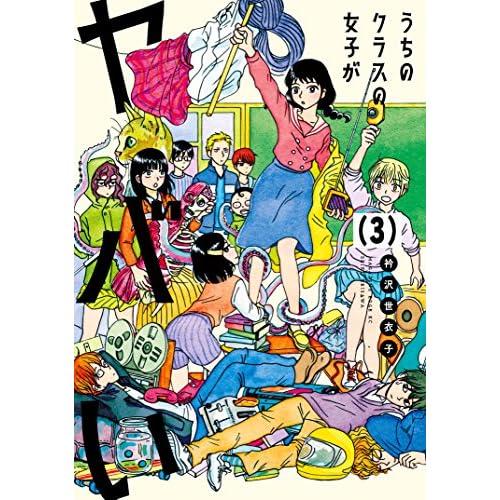 うちのクラスの女子がヤバい 分冊版(3) 「点子ポエティック」 (少年マガジンエッジコミックス)