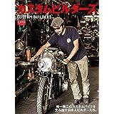 カスタムビルダーズ Custom Builders (エイムック 4214 CLUTCH BOOKS)