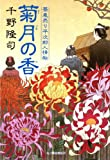 菊月の香―蕎麦売り平次郎人情帖 (文庫小説時代)